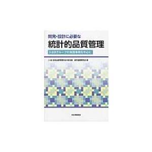 開発・設計に必要な統計的品質管理 トヨタグループの実践事例を中心に / 日本品質管理学会  〔本〕