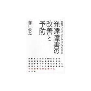 発売日:2016年01月 / ジャンル:実用・ホビー / フォーマット:本 / 出版社:小学館 / ...
