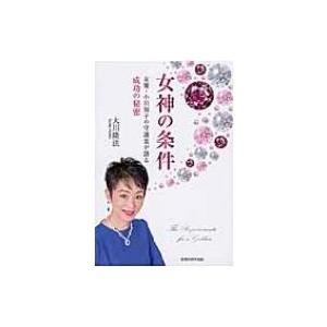 女神の条件 女優・小川知子の守護霊が語る成功の秘密 / Books2  〔本〕