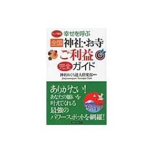 発売日:2015年12月 / ジャンル:実用・ホビー / フォーマット:新書 / 出版社:ロングセラ...