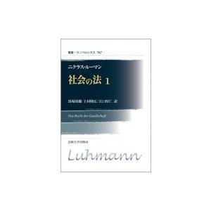 発売日:2016年01月 / ジャンル:社会・政治 / フォーマット:全集・双書 / 出版社:法政大...