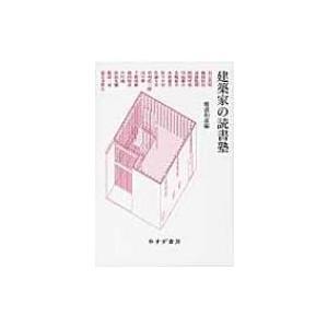 建築家の読書塾 / 難波和彦  〔本〕 hmv