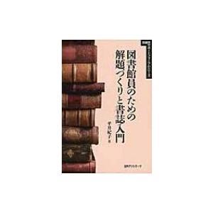 図書館員のための解題づくりと書誌入門 図書館サポートフォーラムシリーズ / 平井紀子  〔本〕|hmv