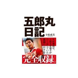 発売日:2015年12月 / ジャンル:実用・ホビー / フォーマット:本 / 出版社:実業之日本社...