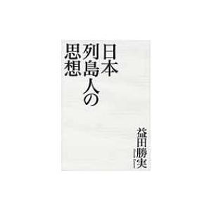 日本列島人の思想 / 益田勝実  〔本〕|hmv