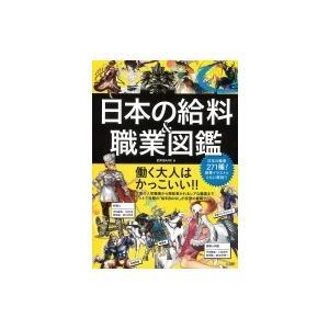 日本の給料 & 職業図鑑 / 給料BANK 〔本〕