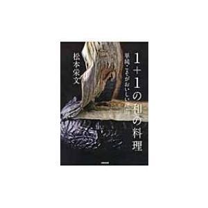 発売日:2015年12月 / ジャンル:実用・ホビー / フォーマット:本 / 出版社:Nhk出版 ...