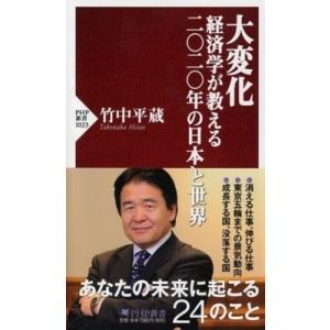 大変化 経済学が教える二〇二〇年の日本と世界 PHP新書 / 竹中平蔵  〔新書〕 hmv