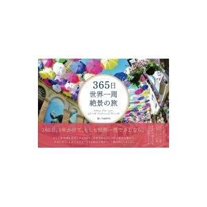 365日世界一周絶景の旅 / Tabippo 〔本〕の商品画像