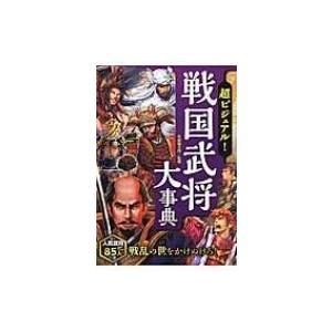 超ビジュアル!戦国武将大事典 / 矢部健太郎  〔本〕