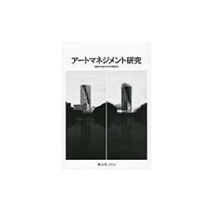 アートマネジメント研究 第16号(2015) 第四次基本方針特集号 / 日本アートマネジメント学会  〔本〕 hmv