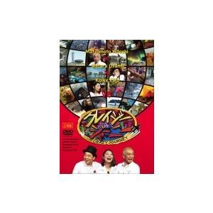 クレイジージャーニー 〔DVD〕の関連商品4