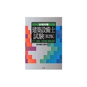 発売日:2016年01月 / ジャンル:建築・理工 / フォーマット:本 / 出版社:地人書館 / ...