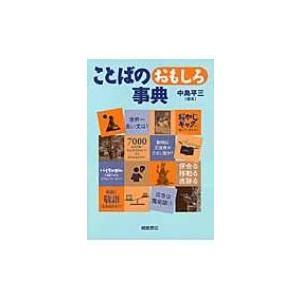 ことばのおもしろ事典 / 中島平三  〔辞書・辞典〕|hmv