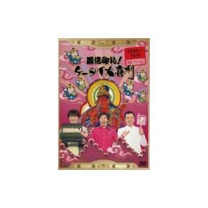 今田耕司 / 千原ジュニア / 板尾創路 / 着信御礼!ケータイ大喜利 2005〜2009年 セレクション(仮)  〔DVD〕