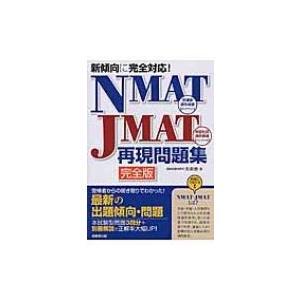新傾向に完全対応!NMAT・JMAT再現問題集 完全版 / 未来舎 〔本〕