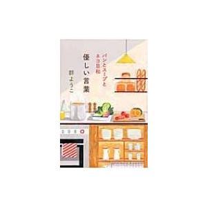 発売日:2015年12月 / ジャンル:文芸 / フォーマット:本 / 出版社:角川春樹事務所 / ...