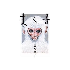 発売日:2016年02月 / ジャンル:文芸 / フォーマット:本 / 出版社:福音館書店 / 発売...