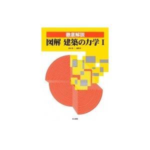 徹底解説 図解 建築の力学 1 / 鈴木秀三  〔本〕|hmv