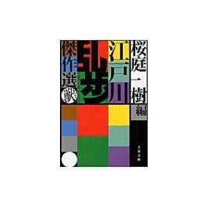 発売日:2016年02月 / ジャンル:文芸 / フォーマット:文庫 / 出版社:文藝春秋 / 発売...