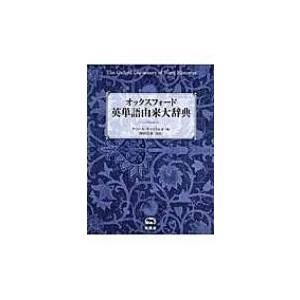 オックスフォード英単語由来大辞典 / グリニス・チャントレル  〔辞書・辞典〕|hmv