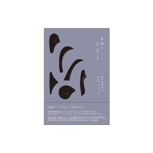 地域アート 美学 / 制度 / 日本 / 堀之内出版  〔本〕|hmv
