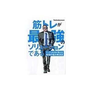 発売日:2016年01月 / ジャンル:社会・政治 / フォーマット:本 / 出版社:ユーキャン学び...