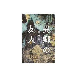発売日:2016年01月 / ジャンル:文芸 / フォーマット:本 / 出版社:新潮社 / 発売国:...