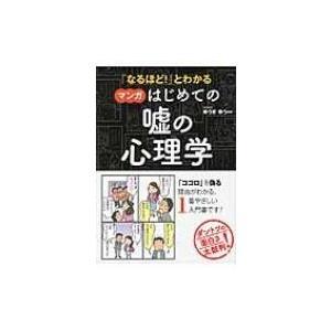 発売日:2015年12月 / ジャンル:哲学・歴史・宗教 / フォーマット:本 / 出版社:西東社 ...