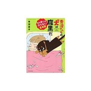 青沼さんちの犬は腹黒だ その手にはのらない6年目 SUKUPARA SELECTION / 青沼貴子  〔本〕|hmv