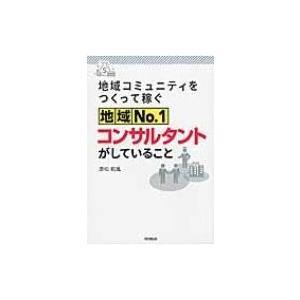 地域コミュニティをつくって稼ぐ地域No.1コンサルタントがしていること DO BOOKS / 赤松範...