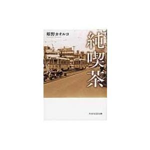 純喫茶 PHP文芸文庫 / 姫野カオルコ  〔文庫〕|hmv