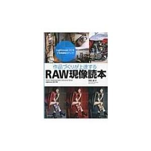 作品づくりが上達するraw現像読本 Adoe Lightroomで学ぶ写真編集 / 玄光社編集部  ...