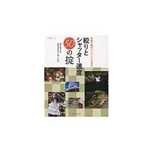 発売日:2016年01月 / ジャンル:アート・エンタメ / フォーマット:ムック / 出版社:玄光...