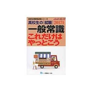 発売日:2015年12月 / ジャンル:ビジネス・経済 / フォーマット:全集・双書 / 出版社:一...