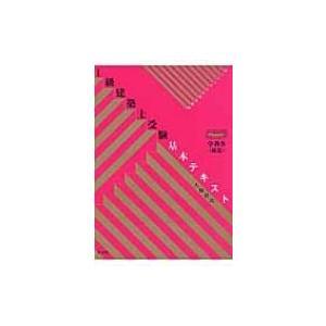 1級建築士受験基本テキスト 学科4 ヴィジュアルで要点整理 / Books2  〔本〕|hmv
