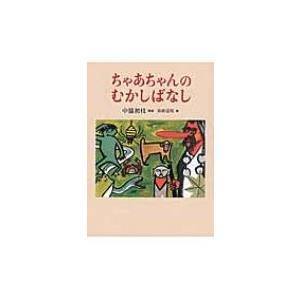 ちゃあちゃんのむかしばなし 福音館の単行本 / 中脇初枝  〔本〕