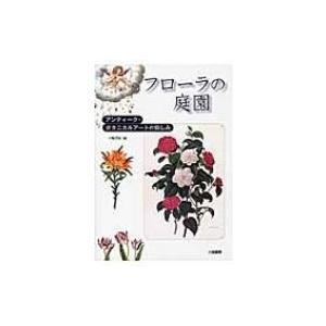 フローラの庭園 アンティーク・ボタニカルアートの愉しみ / 八坂書房  〔本〕|hmv