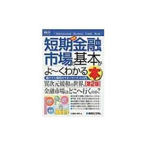 最新短期金融市場の基本がよーくわかる本 図解入門ビジネス 久保田博幸 本 の商品画像|ナビ