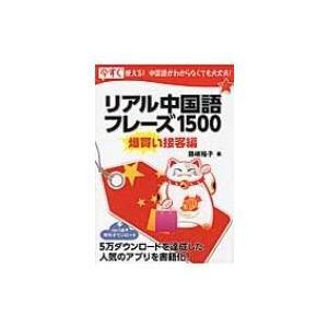 発売日:2015年12月 / ジャンル:語学・教育・辞書 / フォーマット:本 / 出版社:秀和シス...