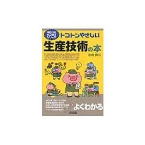 トコトンやさしい生産技術の本 B & Tブックス / 坂倉貢司  〔本〕