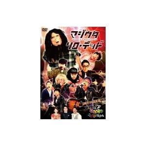 【HMV・Loppi限定】「マジ歌選手権 リローデッド」DVD  〔DVD〕