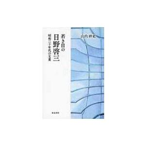 発売日:2016年01月 / ジャンル:文芸 / フォーマット:全集・双書 / 出版社:和泉書院 /...