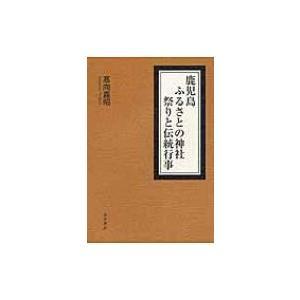 鹿児島ふるさとの神社 祭りと伝統行事 / 高向嘉昭  〔本〕