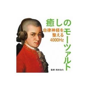 コンピレーション / 癒しのモーツァルト-自律神経を整える 4000hz Mozart 国内盤 〔CD〕 hmv
