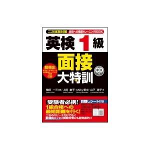 発売日:2016年01月 / ジャンル:語学・教育・辞書 / フォーマット:本 / 出版社:J リサ...