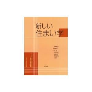 発売日:2016年01月 / ジャンル:建築・理工 / フォーマット:本 / 出版社:井上書院 / ...