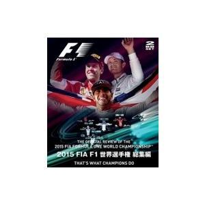 2015年FIA公認F1世界選手権 総集編 ブルーレイ  〔BLU-RAY DISC〕|hmv