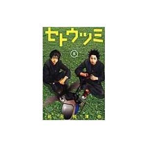 セトウツミ 5 少年チャンピオン・コミックス / 此元和津也  〔コミック〕|hmv