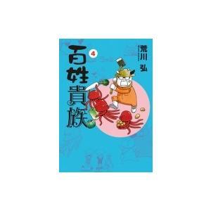 百姓貴族 4 ウィングス・コミックス・デラックス / 荒川弘 アラカワヒロム  〔本〕